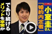 【動画】小室圭さん、「婚約内定者」であり続けるメリットを享受か