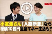 【動画】小室圭さん「入籍断念」なら総額10億円皇室マネー生活も?