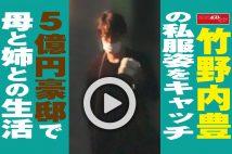 【動画】竹野内豊の私服姿をキャッチ 5億円豪邸で母と姉との生活