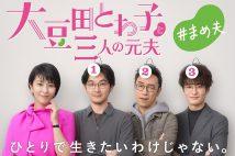 ヒット作を多数生み出してきた佐野亜裕美プロデューサーは、どのようなドラマ作りを目指しているのか?