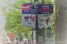 五輪歓迎ムード一色だった東京都・府中市だが…(筆者撮影)