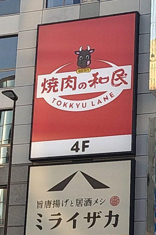 急速に店舗数を増やす「焼肉の和民」(東京・錦糸町店)