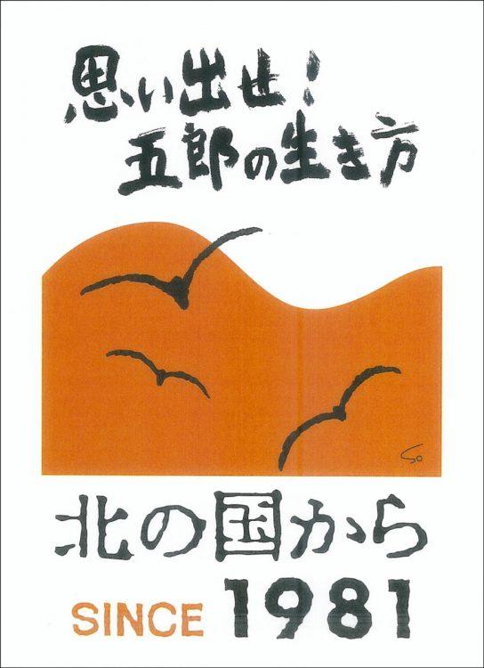 倉本聰さんが描いた40周年プロジェクトのポスター