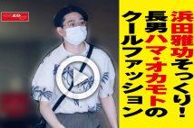 【動画】浜田雅功そっくり! 長男ハマ・オカモトのクールファッション