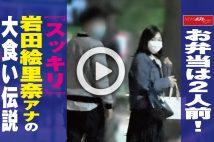 【動画】お弁当は2人前!『スッキリ』岩田絵里奈アナの大食い伝説