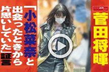 【動画】菅田将暉「小松菜奈と出会ったときから片思いしていた」証言