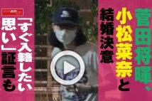 【動画】菅田将暉、小松菜奈と結婚決意「すぐ入籍したい思い」証言も