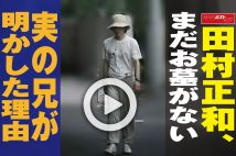 【動画】田村正和、まだお墓がない 実の兄が明かした理由