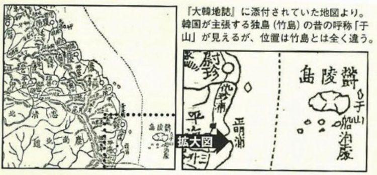 大韓地誌の地図(『日本人が知っておくべき竹島・尖閣の真相』より)