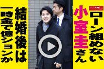 【動画】ローン組めない小室圭さん 結婚後は一時金で億ションか