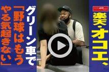 【動画】楽天・オコエ、グリーン車で「野球はもうやる気起きない」