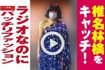 【動画】椎名林檎をキャッチ! ラジオなのにバッチリファッション