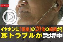 【動画】イヤホンに「便座」の20倍の細菌が! 耳トラブルが急増中