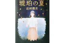 【新刊紹介】過去と現在を統合する感動ラスト!辻村深月『琥珀の夏』