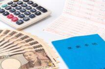定年後の家計の改善 保険料や携帯電話代など、まず固定費の見直しを