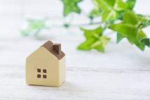 遺産が「持ち家のみ」は相続で揉めやすい 自宅売却を強いられることも