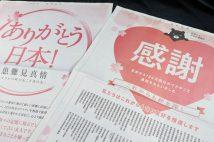 安倍前首相「台湾への新型コロナワクチン提供は当然」