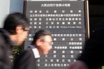 改竄経緯文書を開示、郵送で遺族側に 近財職員自殺