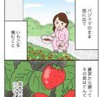 春の日課:今夜は納豆ご飯だけでいいですか?【第118回】