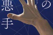 【今週はこれを読め! エンタメ編】読後感さまざまの将棋短編小説集〜芦沢央『神の悪手』