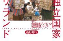 """崩壊国家内の平和国家・ソマリランドは""""地上のラピュタ""""か? それとも""""リアル『北斗の拳』""""か?"""