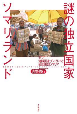 『謎の独立国家ソマリランド』高野 秀行 本の雑誌社