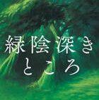 【今週はこれを読め! エンタメ編】過去にとらわれた男の旅〜遠田潤子『緑陰深きところ』