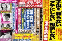 「週刊ポスト」本日発売! ビートたけし「五輪と戦争」ほか