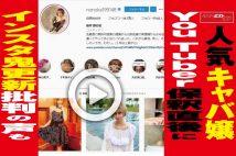 【動画】人気キャバ嬢YouTuber 保釈直後にインスタ鬼更新、批判の声も