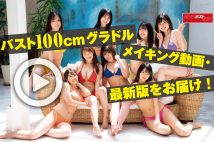 【動画】バスト100cmグラドル メイキング動画・最新版をお届け!