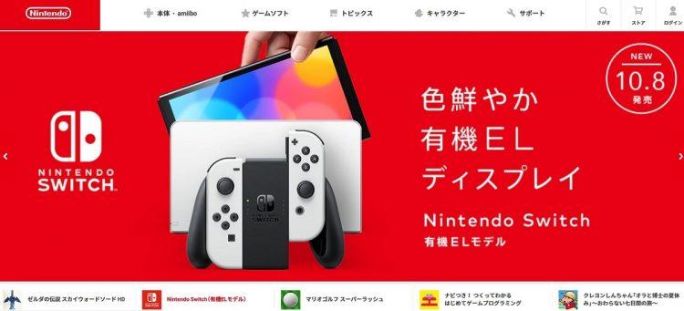 10月8日に発売される新型Switch(任天堂ホームページより)