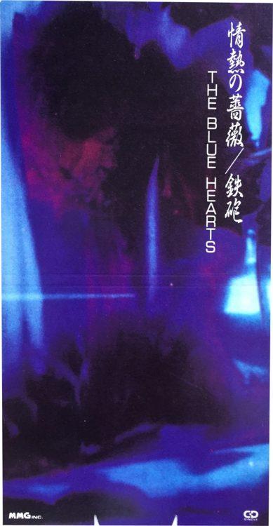 ザ・ブルーハーツ『情熱の薔薇』。1989年のドラマ『はいすくーる落書2』(TBS系)の主題歌で、1990年にリリースされた