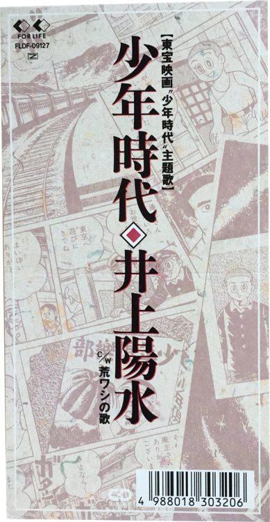 藤子不二雄(A)さんの原作漫画をコラージュしたジャケットで発売された『少年時代』