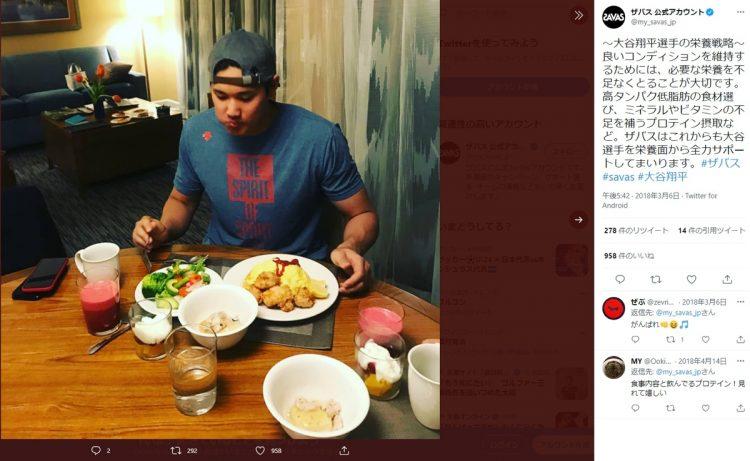 大谷翔平の超人プレーを支える食生活の秘密(画像はザバス公式ツイッターより)
