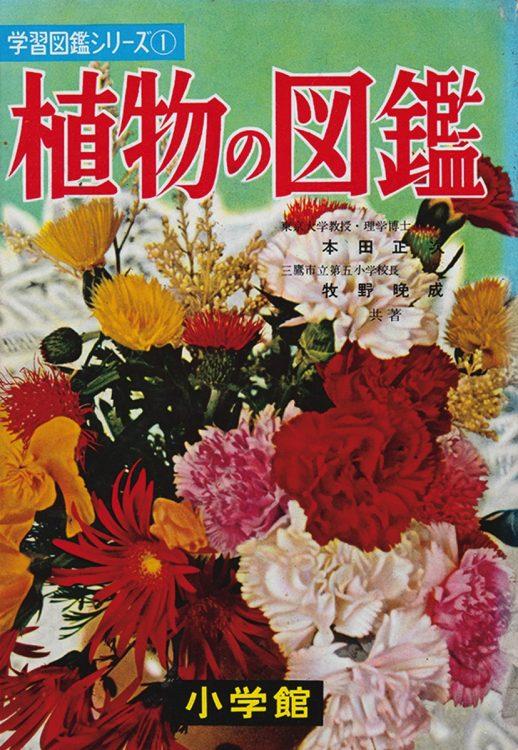 『小学館の学習図鑑シリーズ 植物の図鑑』(1956年刊)
