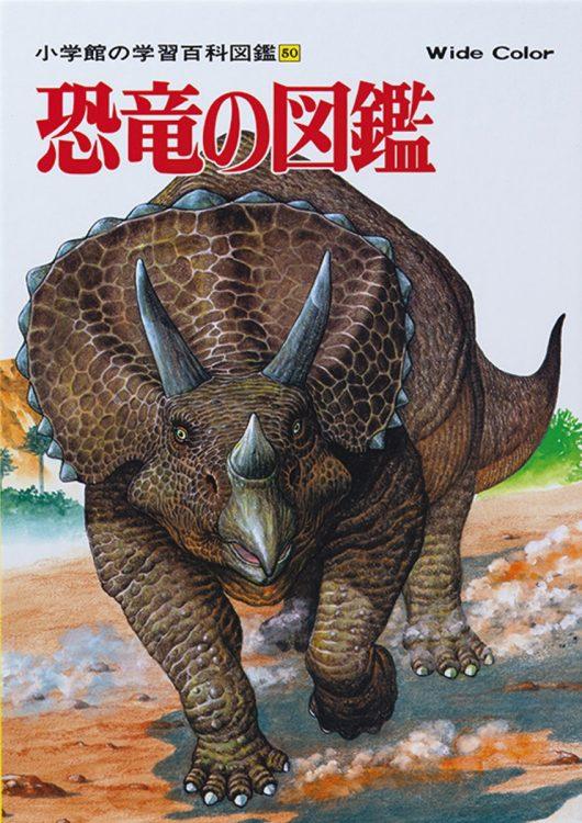 『小学館の学習百科図鑑 恐竜の図鑑』(1990年刊)
