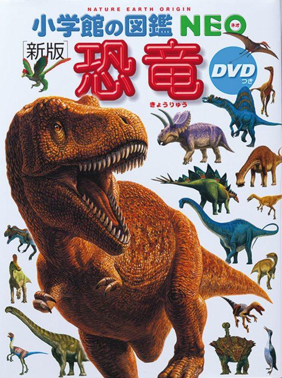 『小学館の図鑑NEO [新版]恐竜』(2014年刊)