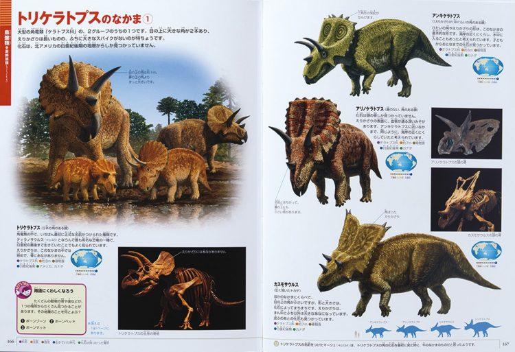 『小学館の図鑑NEO [新版]恐竜』(2014年刊)のトリケラトプスのなかま