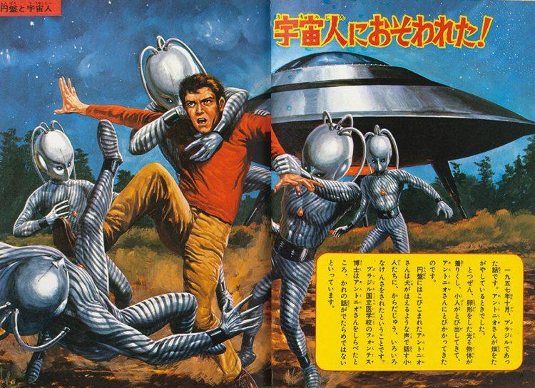 『なぜなに学習図鑑21 なぜなに空とぶ円盤のふしぎ』(1973年刊)の「宇宙人におそわれた!」のページ