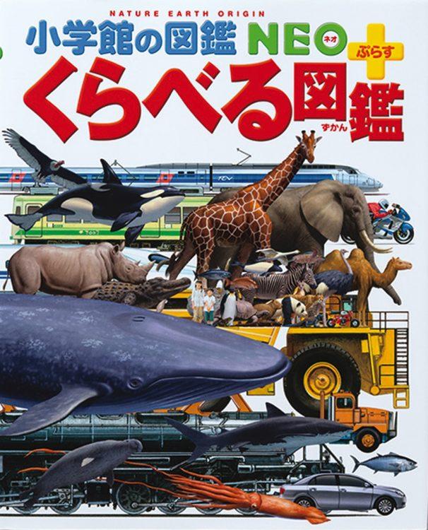 『小学館の図鑑NEO+ぷらす くらべる図鑑』(2009年刊)