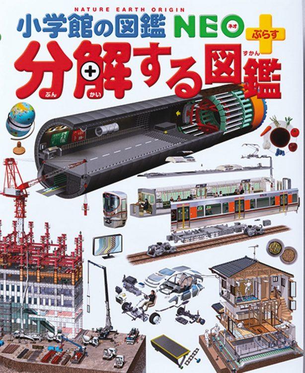 『小学館の図鑑NEO+ぷらす 分解する図鑑』(2020年刊)