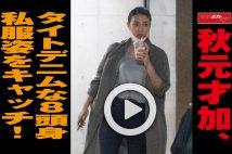 【動画】秋元才加、タイトデニムな8頭身私服姿をキャッチ!