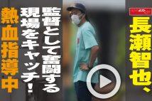 【動画】長瀬智也、監督として奮闘する現場をキャッチ! 熱血指導中