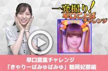 【動画】早口言葉チャレンジ「きゃりーぱみゅぱみゅ×20」鶴岡妃那編
