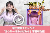 【動画】早口言葉チャレンジ「きゃりーぱみゅぱみゅ×20」宇田有佐編
