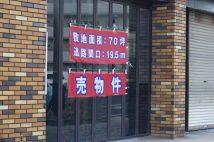 中国人富裕層が東京の一等地を買いあさっている(写真はイメージ)