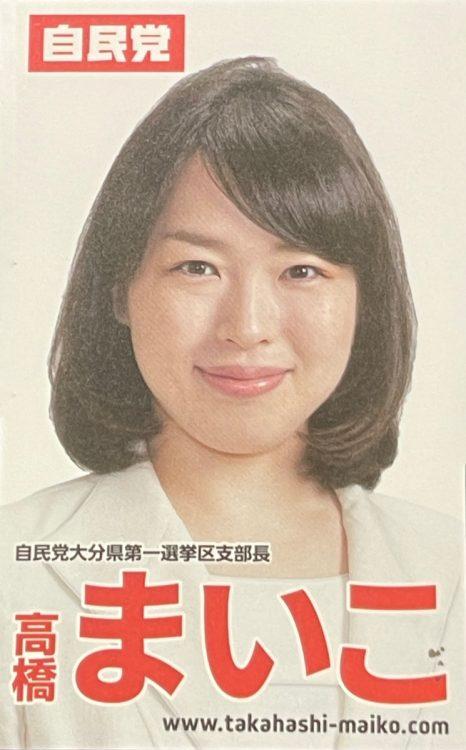 高橋舞子氏は松下政経塾で勉強したのか?