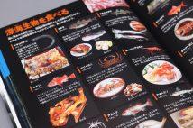 まるで料理のメニューのような「食べられる深海生物」のページには、北川室長自ら調理したひと皿も