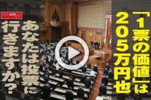 【動画】「1票の価値」は205万円也 あなたは投票に行きますか?