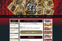 『キングオブコント2021』で躍進が期待される関西の吉本芸人たち